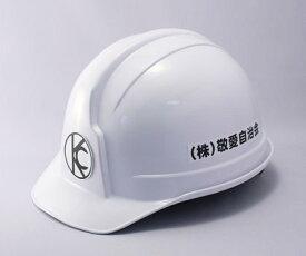 工事用ヘルメット【レヴィタ100(名入り・ロゴ入り)】【国家検定品】【飛来落下・絶縁・墜落】