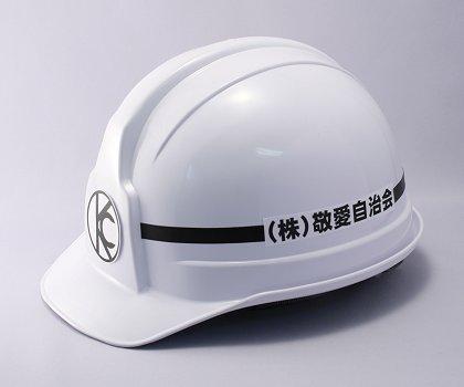 工事用ヘルメット【レヴィタ100J(名入り・ロゴ入り・ライン1本入り)】