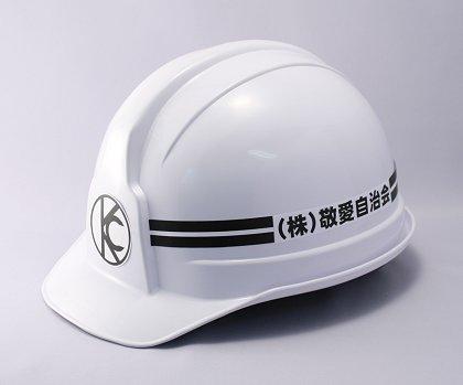 工事用ヘルメット【レヴィタ100(名入り・ロゴ入り・ライン2本入り)】