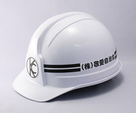 【印刷代無料】防災用ヘルメット【ボウサイ100(名入り・ロゴ・ライン2本入り)】