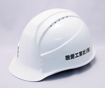 工事用ヘルメット【レヴィタKKC(名入り)】