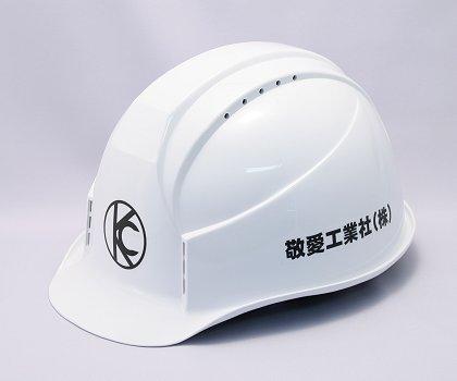 工事用ヘルメット【レヴィタKKC(名入り・ロゴ入り)】
