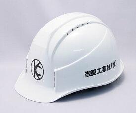 【印刷代無料】【通気孔】工事用ヘルメット【レヴィタKKC(名入り・ロゴ入り)】【国家検定品】【飛来落下・墜落】