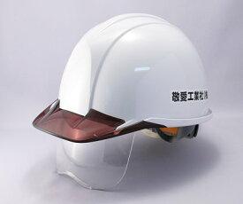 【印刷代無料】【PC製】【透明バイザー】【保護面付】工事用ヘルメット【フォルテ701(名入り)】【国家検定品】【飛来落下・絶縁・墜落】