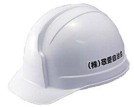 【売れ筋】防災用ヘルメット【ボウサイ100(名入り)】【国家検定品】