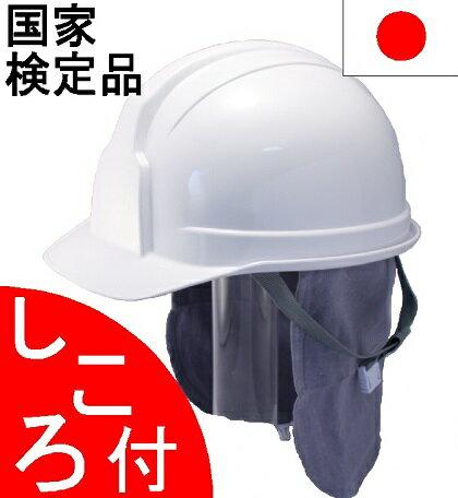 防災用ヘルメット【ボウサイ100(無地)・42個】