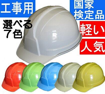 工事用ヘルメット【レヴィタ100(無地)】