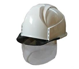 【印刷代無料】【通気孔】【透明バイザー】【保護面付】工事用ヘルメット:レヴィタKKC3S(無地)【国家検定品】【飛来落下・墜落】