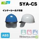 ヘルメット DIC SYA-CS SF ライナー付き