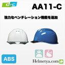 ヘルメット DIC AA11-C ライナー付き 電気用