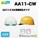 工事用ヘルメット DIC AA11-CW ライナー付き