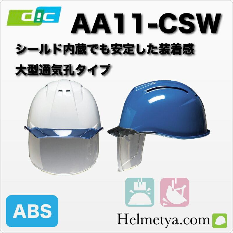 ヘルメット 工事用 DIC AA11-CSW ライナー・シールド(クリア)付き