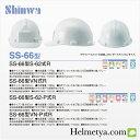 ヘルメット シンワ SS-66型