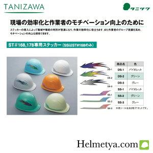 タニザワ デザインステッカー ST#168,178専用