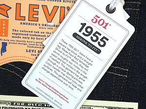 リーバイス501Levi'sVintageClothingリーバイスビンテージクロージング1955501JEANSRIGID501XX1955年モデルリジッド(メンズ/ジーンズ未洗い/セルビッチ)2019年秋新入荷商品