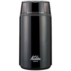 【送料無料】カリタ プロペラ式 電動コーヒーミル KPG-40