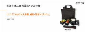 タイガー 保温弁当箱(メンズタイプ) 0.8合 ブラック LWY-T036-K 02P01Oct16