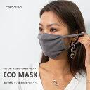 『何度でも洗える!独自構造で、眼鏡が曇りにくい マスク』『3枚セット』『送料無料』ウィルス飛沫 インフルエンザ対策 ウイルス対策 風邪対策 花粉対策 紫外線対策...