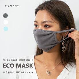 【即納】『何度でも洗える!独自構造で、眼鏡が曇りにくい マスク』『3枚セットで1380円(税込)送料無料』ウィルス飛沫 ウイルス対策 花粉対策 紫外線対策 洗えるマスク 大人用 3D洗える 布マスク[M便 1/4]162581