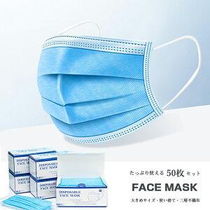 【即納】【日本国内即日発送】『箱包装』『まとめて購入お買い得』マスク アメリカFDA検査済み マスク 50枚 在庫あり 使い捨てマスク 三層構造 花粉対策 大人用 家庭用 男女兼用 大きめサイ