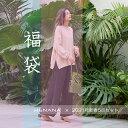 2021 HENANA 新春福袋 ラッキー福袋 5点入り レディース 送料無料 レディースファッション 可愛い おしゃれ ファッシ…