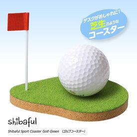芝生のコースター シバフル ゴルフコースター Shibaful Sport Coaster Golf Green[ゴルフ 雑貨][ゴルフコンペ景品 ゴルフコンペ 景品 賞品 コンペ賞品][ゴルフ用品 グッズ ギフト プレゼント]