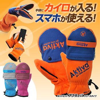 【40%OFF】カイロが入る手袋(ミトン・グローブ)ホットミットアクティバ(HotMitAktiva)フリースタイプスマホ対応(指が出るタイプ)カイシオン2