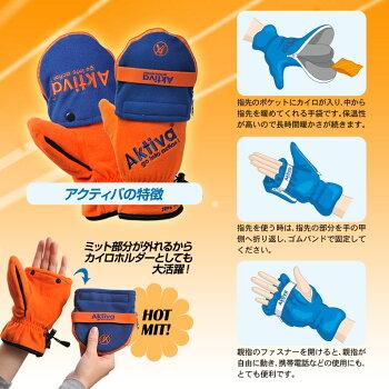 カイロが入る手袋(ミトン・グローブ)ホットミットアクティバ(HotMitAktiva)フリースタイプスマホ対応(指が出るタイプ)カイシオン[防寒グローブ][寒さ対策防寒商品グッズ冬ゴルフ]