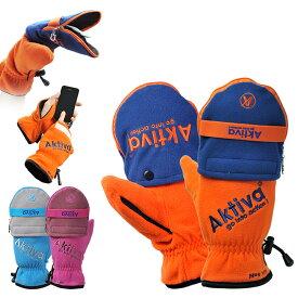 カイロが入る手袋(ミトン・グローブ) ホットミット アクティバ(Hot Mit Aktiva) フリースタイプ スマホ対応(指が出るタイプ) カイシオン[防寒グローブ][寒さ対策 防寒 商品 グッズ 冬ゴルフ]