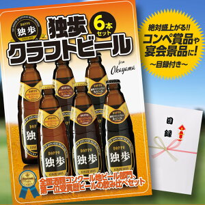 パネル付き目録独歩クラフトビール6本セット