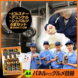 パネル付き目録独歩クラフトビール6本セット2