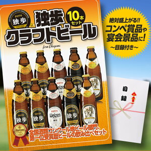 パネル付き目録独歩クラフトビール10本セット