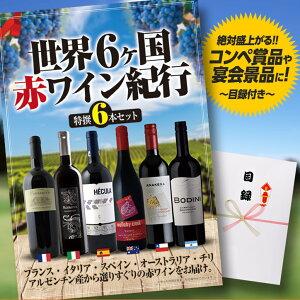 パネル付き目録世界6ヶ国赤ワイン紀行6本セット2