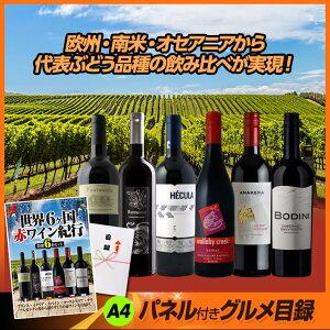 パネル付き目録世界6ヶ国赤ワイン紀行6本セット3