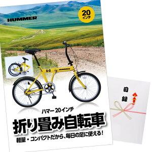 特大A3パネル付き目録HUMMERハマー20インチ折り畳み自転車