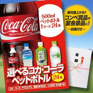 パネル付き目録選べるコカ・コーラ製品1ケース24本2