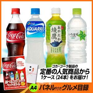 パネル付き目録選べるコカ・コーラ製品1ケース24本3