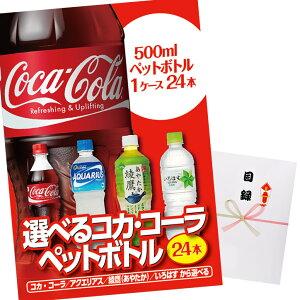 パネル付き目録選べるコカ・コーラ製品1ケース24本