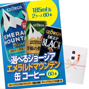 パネル付き目録選べるジョージア・エメラルドマウンテン缶コーヒー2ケース60本