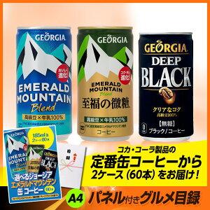 パネル付き目録選べるジョージア・エメラルドマウンテン缶コーヒー2ケース60本2