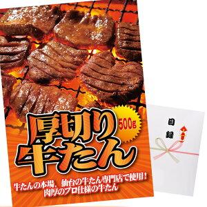 パネル付き目録厚切り牛たん(牛タン)500g