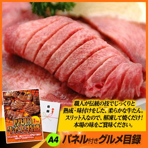 パネル付き目録厚切り牛たん(牛タン)特盛1kg2