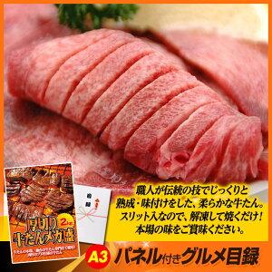 特大A3パネル付き目録厚切り牛たん(牛タン)メガ盛2kg3