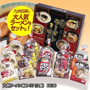 九州ラーメン味めぐり12食KK-30