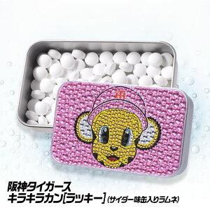 阪神タイガースキラキラカン(ラッキー)ラムネ入りのキラキラ缶