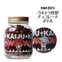 ウルトラ怪獣 チョコレートボトル[バレンタイン 2020 おもしろ チョコレート おもしろチョコ 面白い][義理チョコ キャラクター 子供]