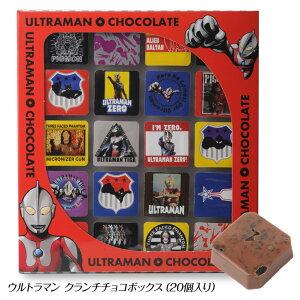 ウルトラマン クランチチョコボックス[バレンタイン 2021 おもしろ チョコレート おもしろチョコ 面白い][義理チョコ キャラクター 子供]