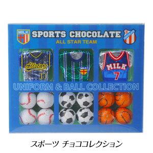 スポーツ チョココレクション(野球、サッカー、バスケットボール)[ホワイトデー 2021 お返し おもしろ チョコレート おもしろチョコ 面白い][キャラクター 子供]