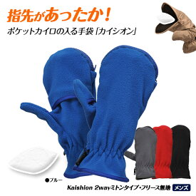 ae8977819b5c43 カイロが入る手袋(ミトン・グローブ) カイシオン カジュアルシリーズ 男性用 フリース無地