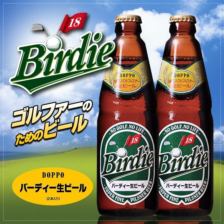 バーディー生ビール2本セット(Birdie Beer) クラフトビール[おもしろ ゴルフ お酒][ゴルフコンペ景品 ゴルフコンペ 景品 賞品 コンペ賞品][ゴルフ用品 グッズ ギフト プレゼント ゴルフ好き]